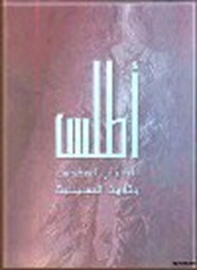 الانجيل الاسود pdf