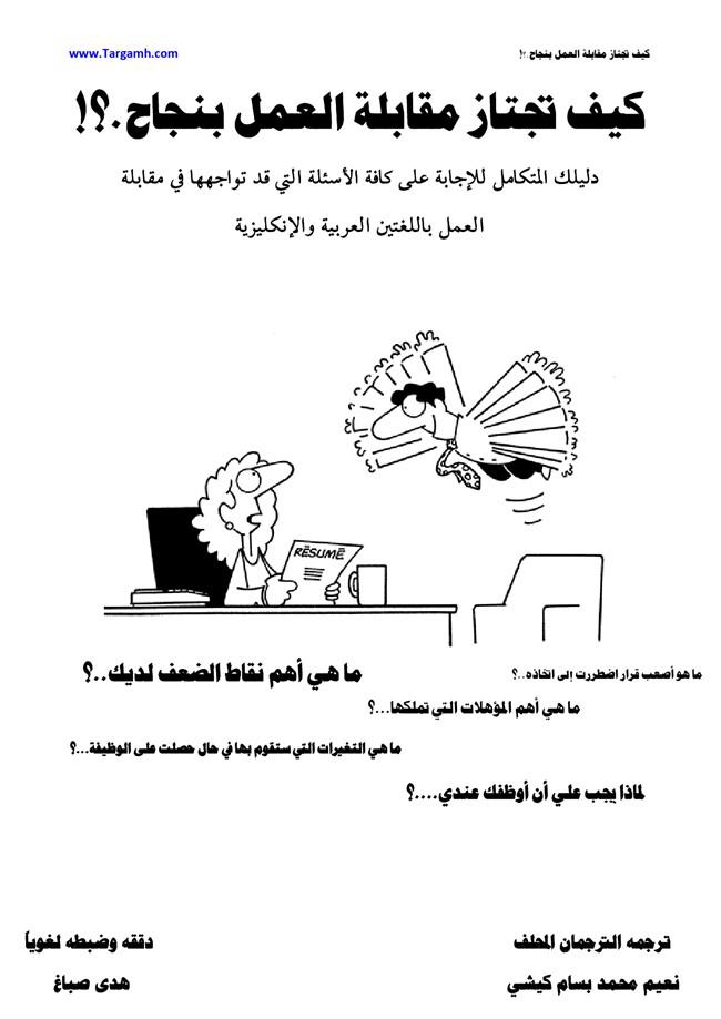 تحميل كتاب كيف تجذب النساء pdf