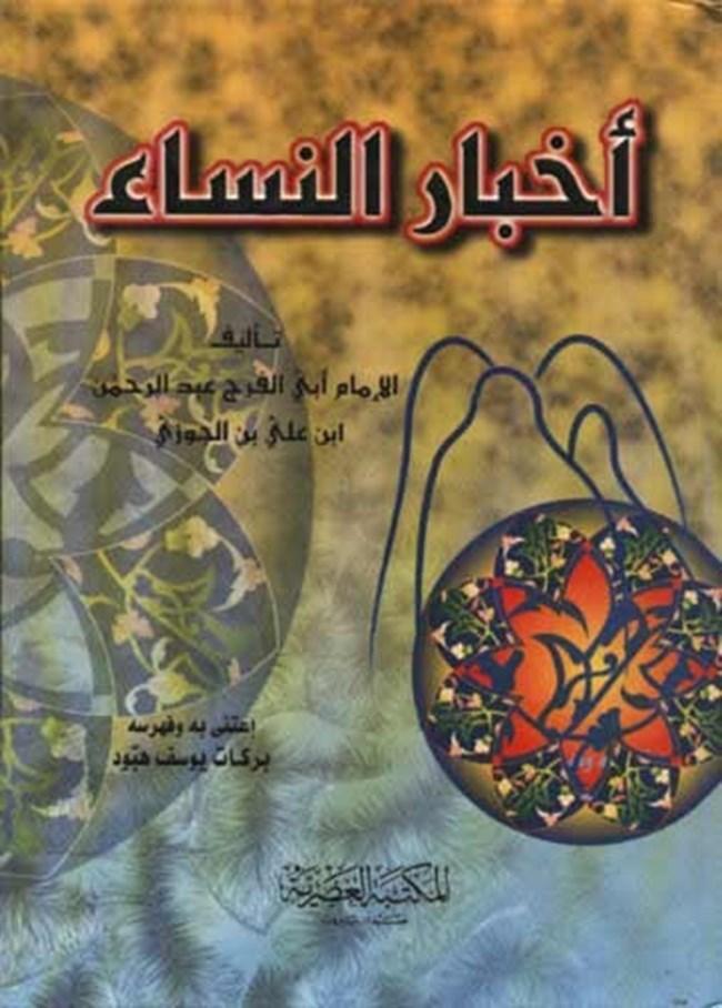 كتاب ابواب الفرج للدكتور محمد علوى المالكى الحسنى pdf