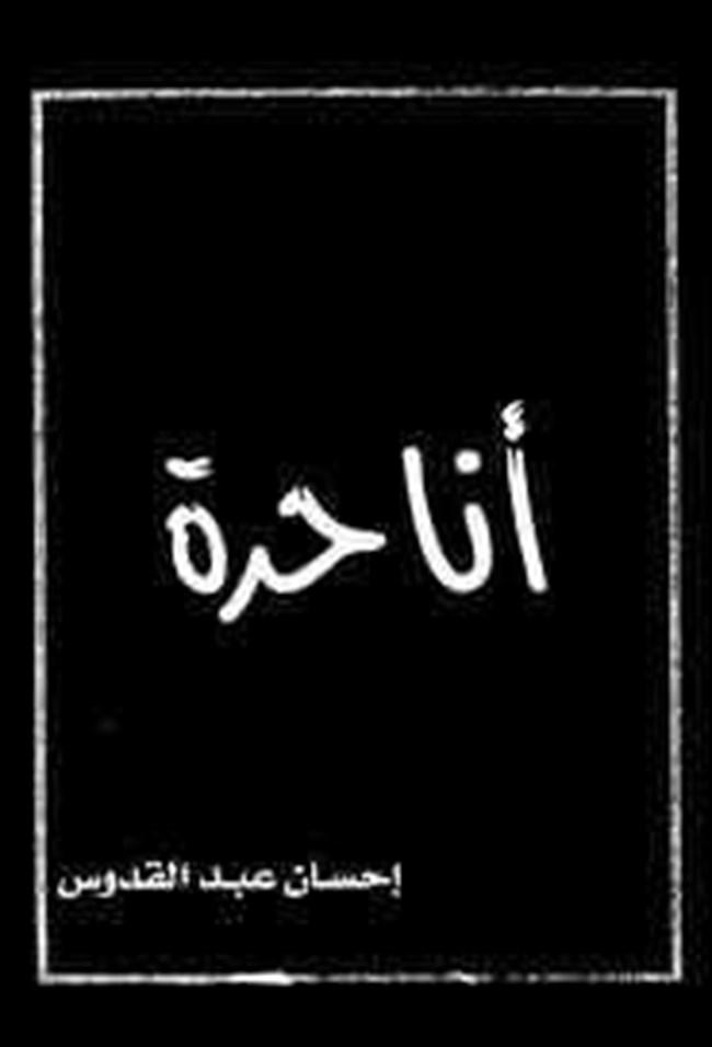 رواية انا حرة pdf