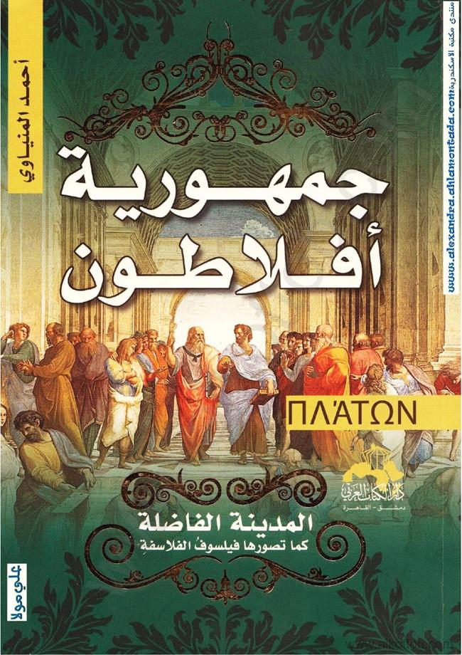 كتاب الجمهورية لافلاطون