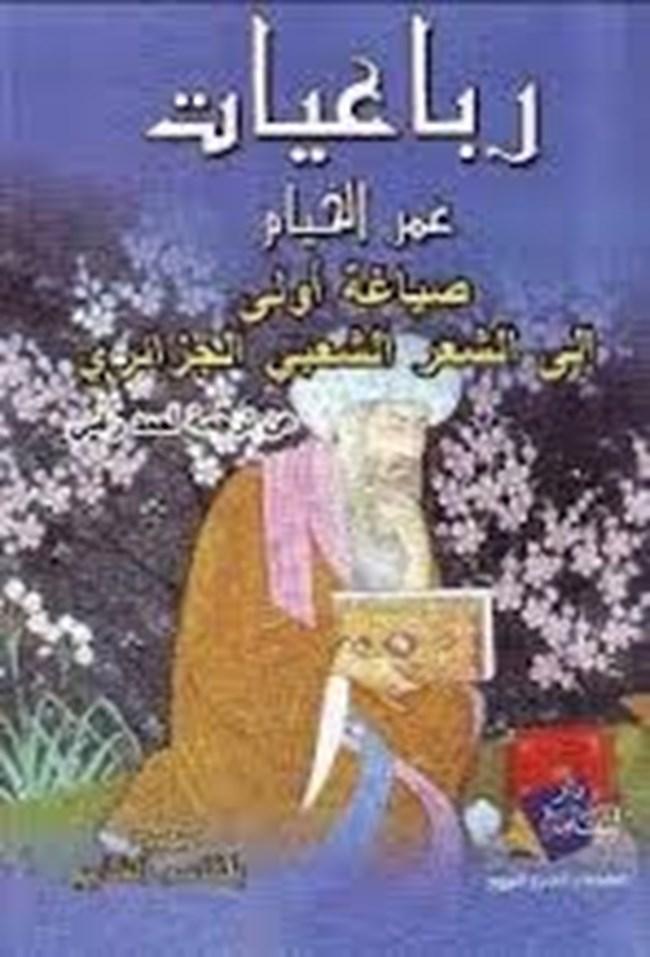 تحميل كتاب رباعيات عمر الخيام pdf