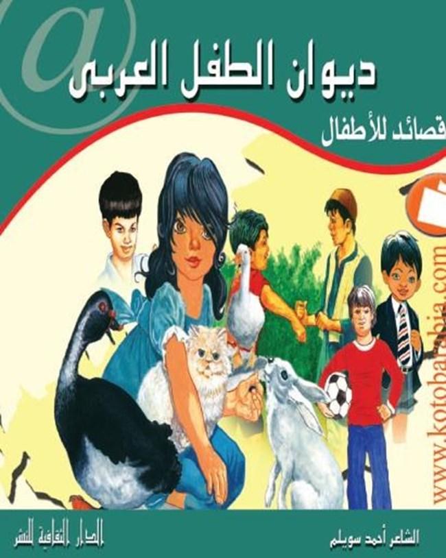 حكايات عمو محمود PDF