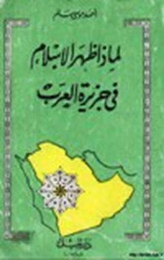 تحميل كتاب دهاة العرب في الإسلام pdf