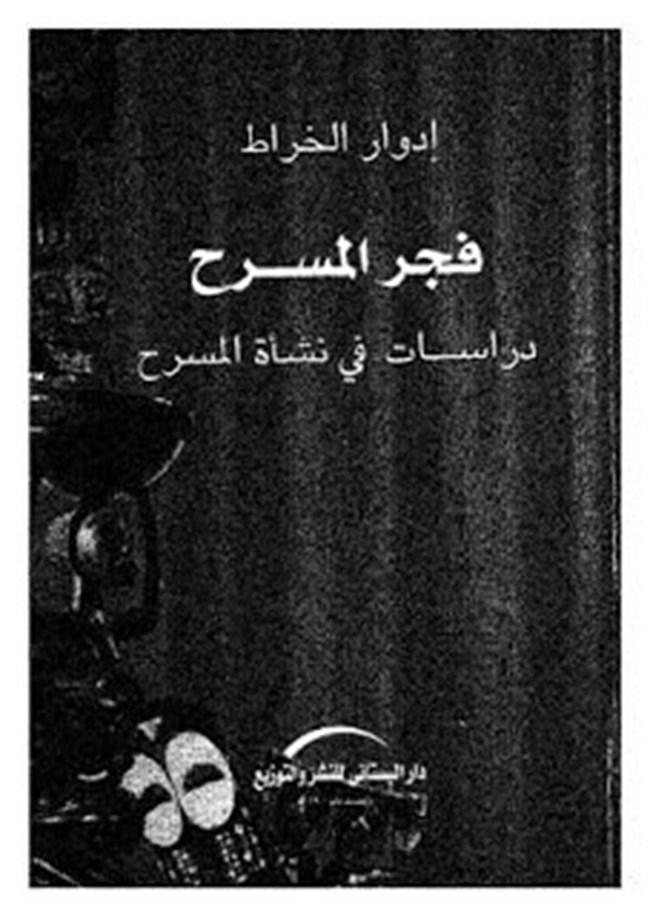 تحميل كتاب المسرح وقرينه pdf