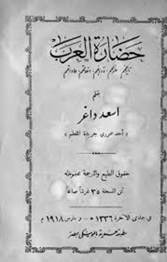 كتاب حضارة العرب pdf
