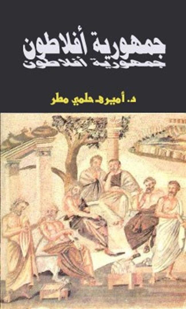 كتاب جمهورية الالتراس pdf