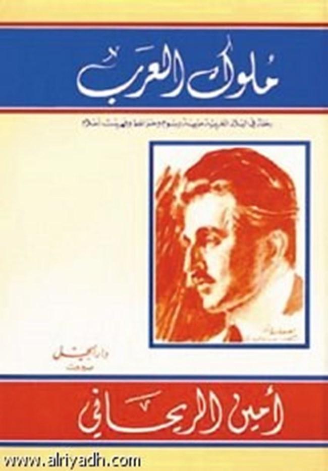 كتاب ملوك العرب pdf