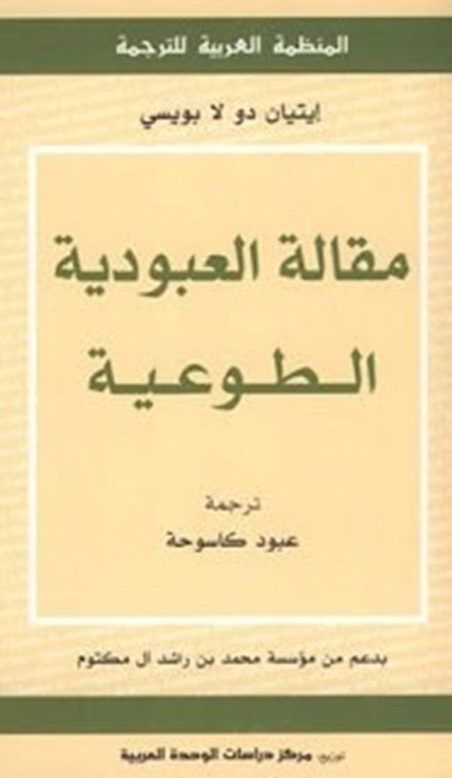 كتاب العبودية الطوعية