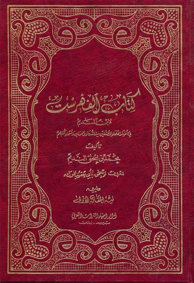 كتاب أسئلة وأجوبة pdf