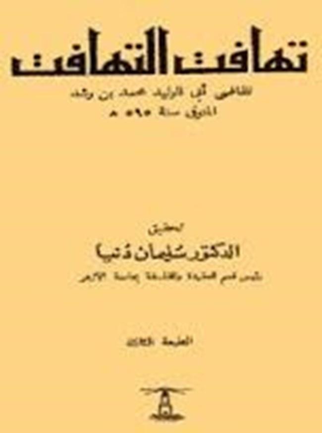 كتاب تهافت الفلاسفة pdf