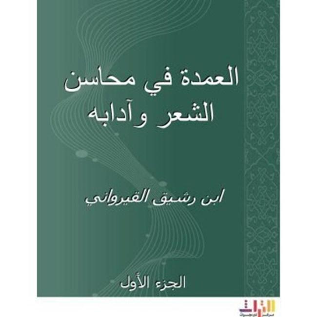 تحميل ديوان الحصري القيرواني pdf