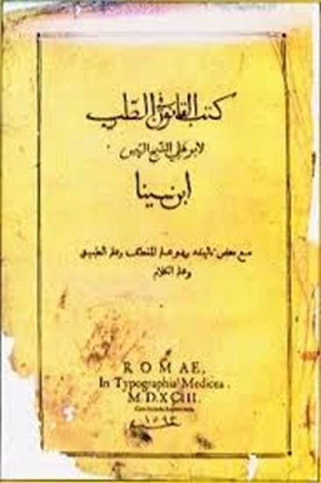 كتاب ابن سينا في طب الاعشاب pdf