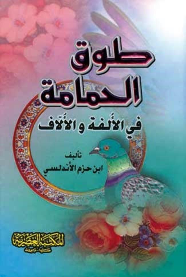 تحميل كتاب طوق الحمامة لابن حزم pdf