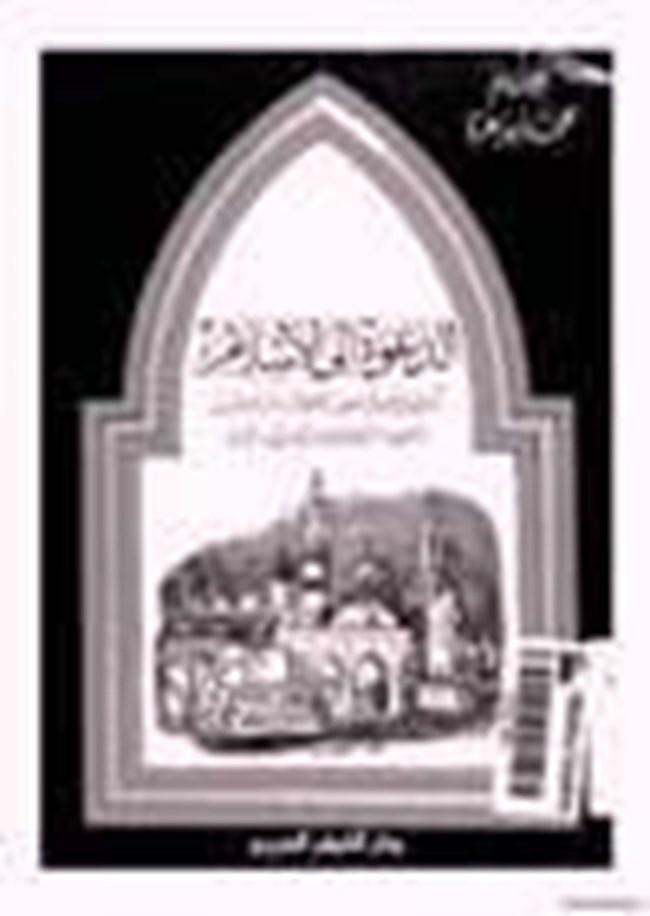 تحميل كتاب الدعوه الى الاسلام pdf