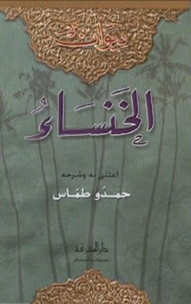 كتاب العمدة في محاسن الشعر وآدابه ونقده pdf