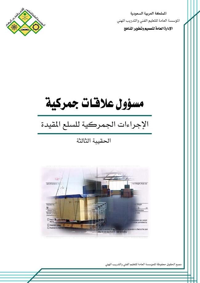 كتاب التعرفة الجمركية السعودية pdf