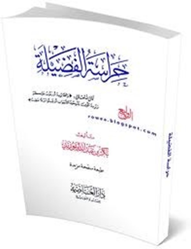 كتاب حراسة الفضيلة pdf