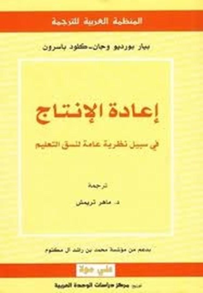 كتاب اعادة الضبط pdf مجانا