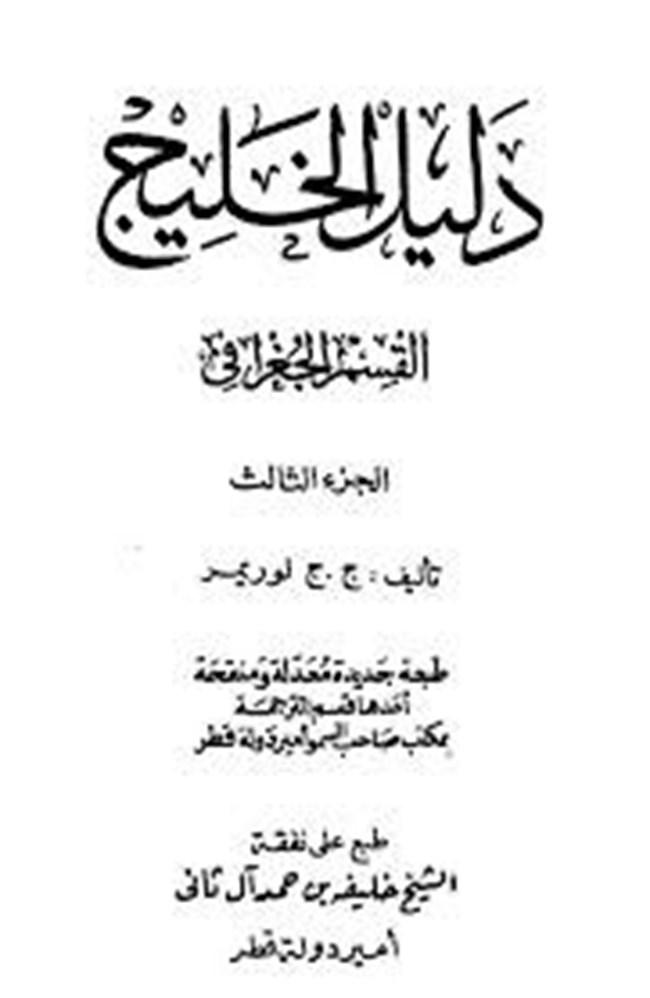 تحميل كتاب العهد الأخير الجزء الثالث pdf