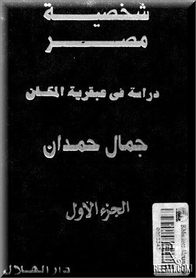 كتاب شخصية مصر الجزء الاول pdf