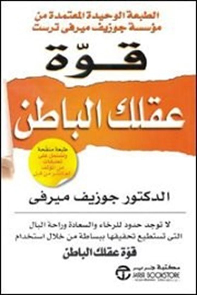 تحميل كتاب قوة العقل الباطن pdf