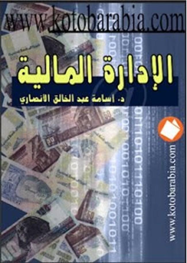 تحميل كتاب مبادئ المحاسبة المالية