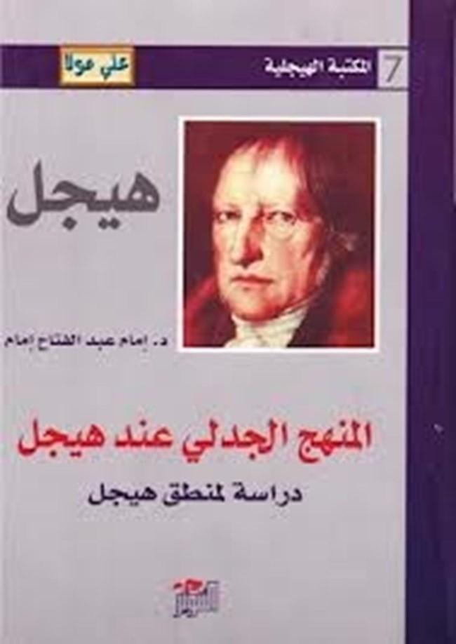 تحميل كتاب فلسفة التاريخ هيجل pdf