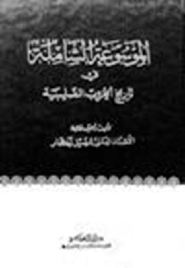 الموسوعة الشاملة في النحو والصرف والبلاغة pdf