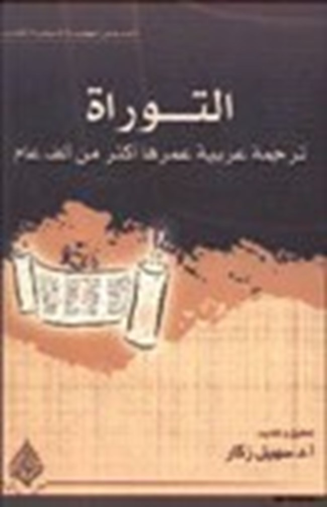 تحميل كتاب التوراة الحجازية pdf