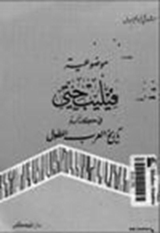 تحميل كتاب تاريخ العرب المطول فيليب حتي