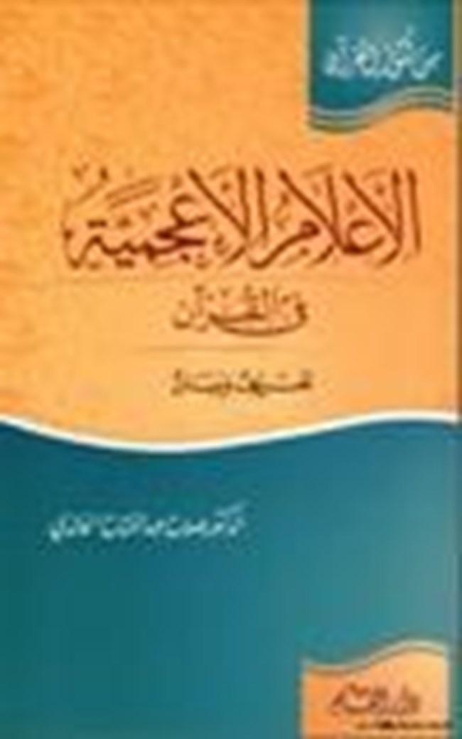 تحميل كتاب مناهج الجدل في القرآن الكريم pdf