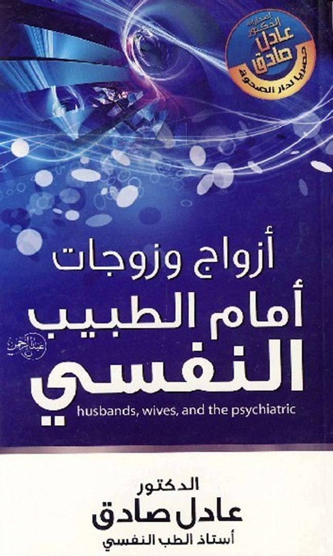 كتاب أزواج وزوجات pdf