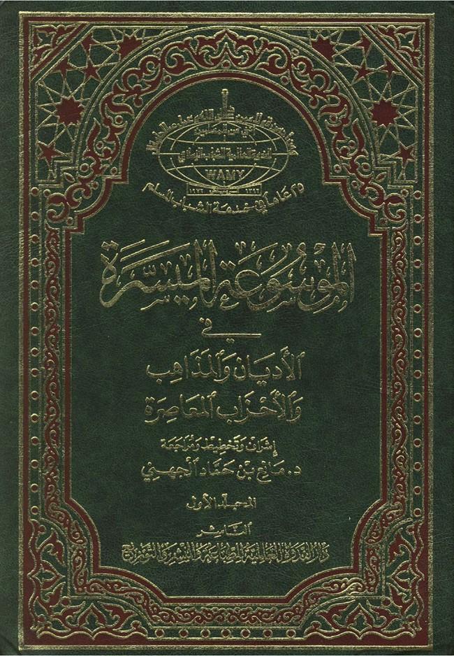 تحميل كتاب الموسوعة الميسرة في الأديان والمذاهب والأحزاب المعاصرة pdf