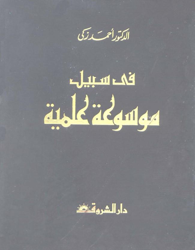 كتاب الموسوعة الميسرة في الأديان والمذاهب المعاصرة pdf