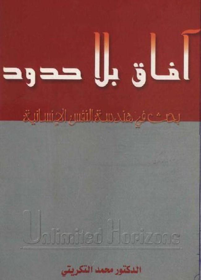 كتاب افاق بلا حدود pdf