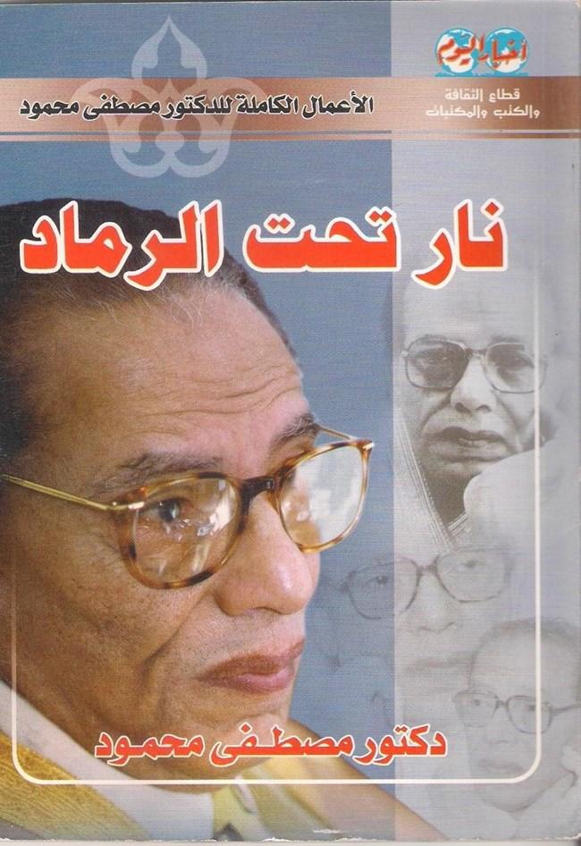 كتاب نار تحت الرماد pdf