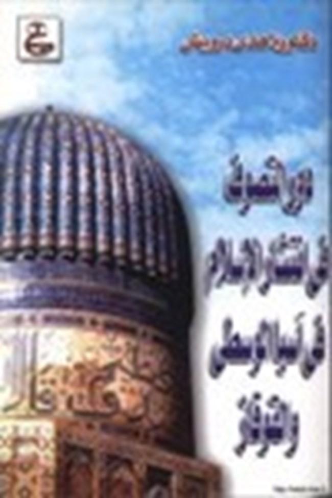 كتاب انتشار الاسلام في اسيا