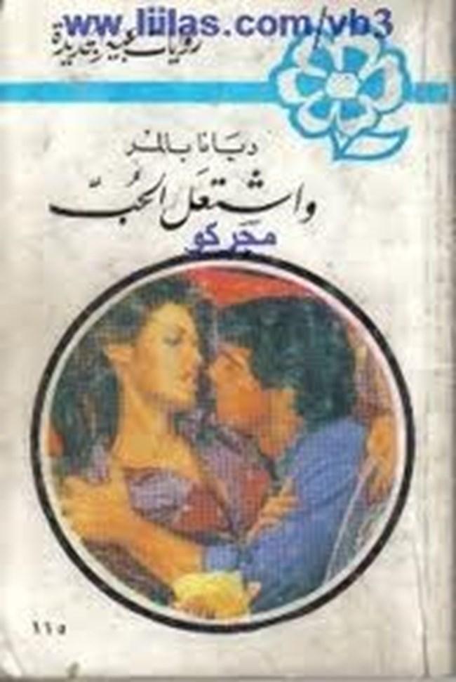تحميل كتب سلسلة اقرأ