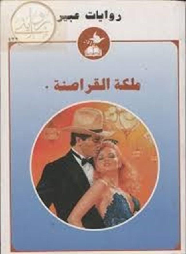 تحميل رواية الاسود يليق بك pdf