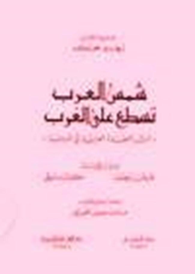 تحميل كتاب شمس العرب تسطع على الغرب