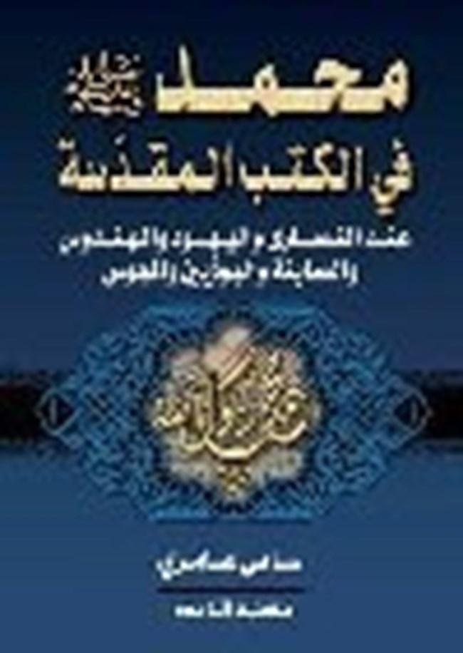 كتاب الوردية المقدسة pdf