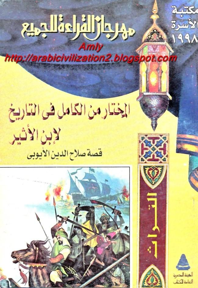 كتاب الكامل في التاريخ لابن الأثير pdf