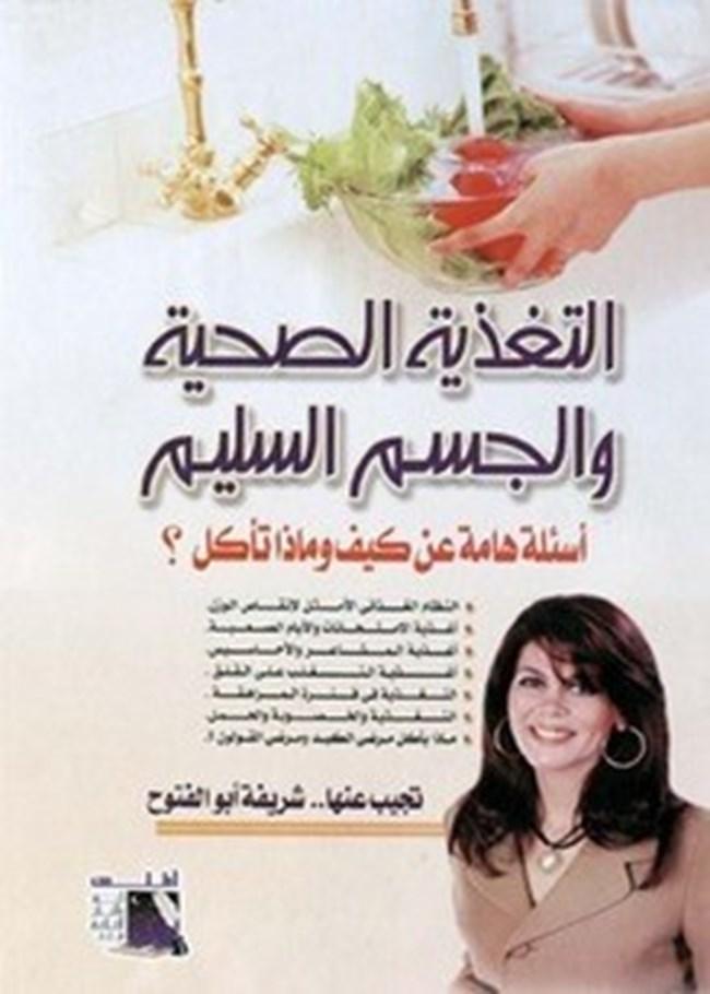 تحميل كتاب اساسيات التغذية pdf