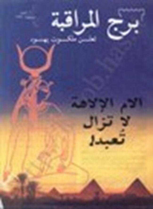 كتاب عربات الالهة pdf