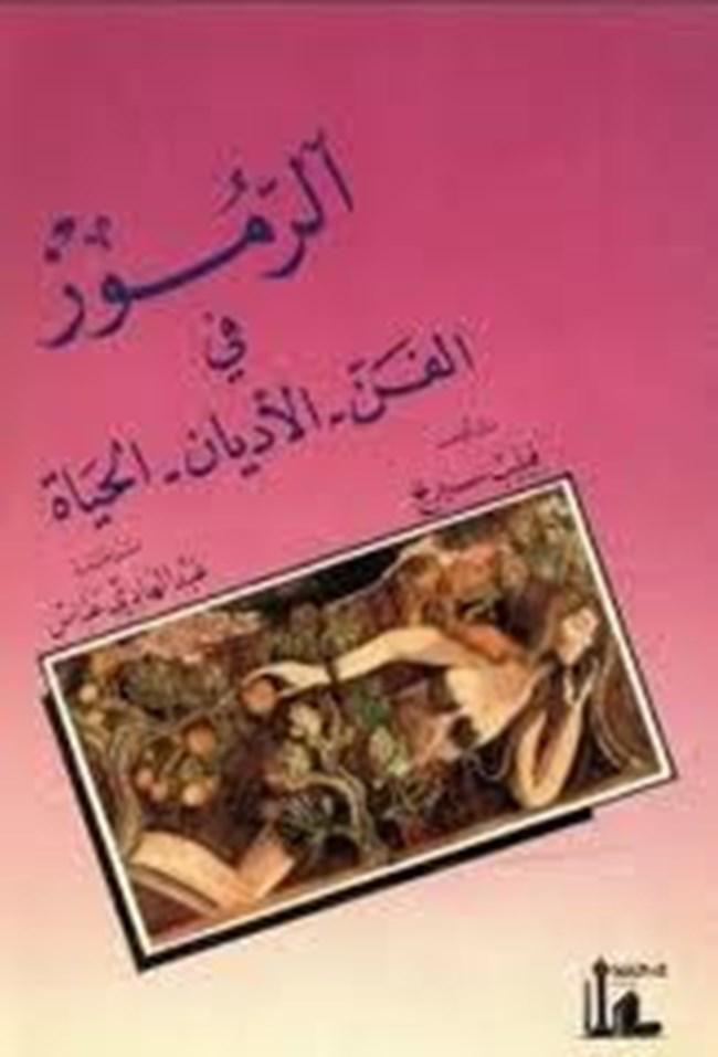 تحميل كتاب ارشادات الحياة pdf
