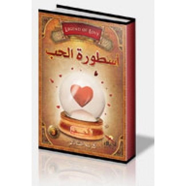تحميل كتاب تنمية الحب في العلاقة الزوجية pdf
