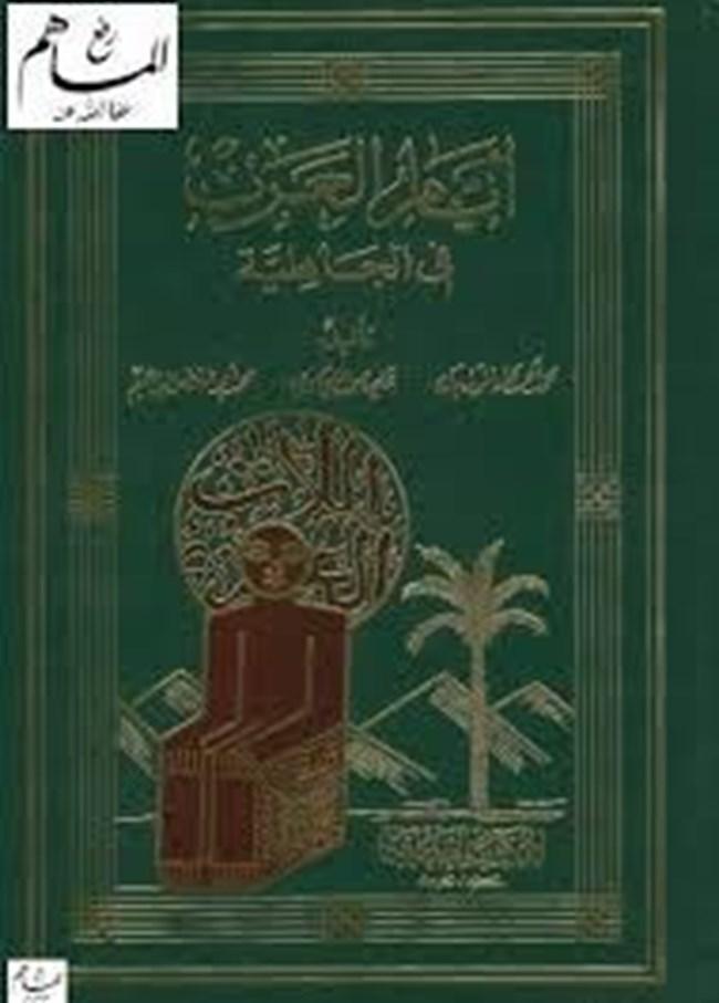 كتاب قصص العرب pdf