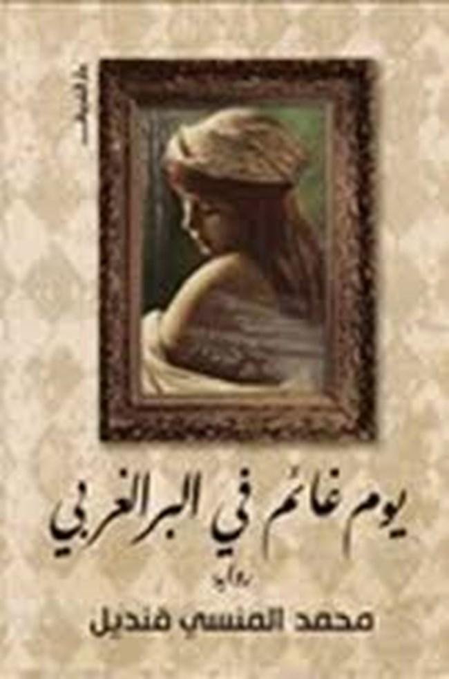 تحميل كتاب ضبط الجودة محمد عيشوني