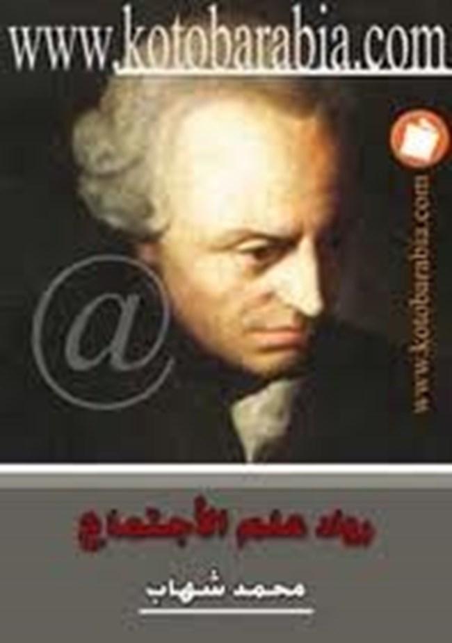 أسس علم الاجتماع إسماعيل pdf